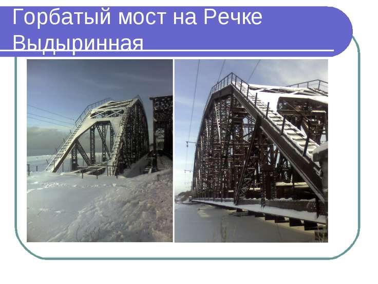Горбатый мост на Речке Выдыринная