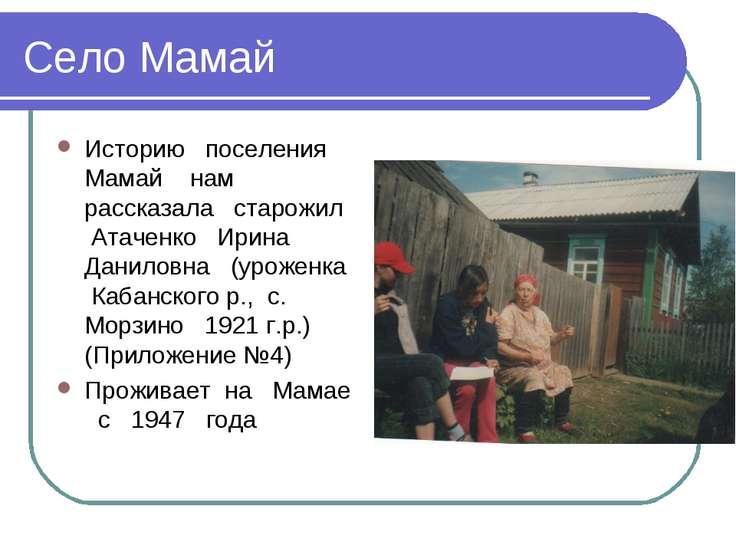 Село Мамай Историю поселения Мамай нам рассказала старожил Атаченко Ирина Дан...