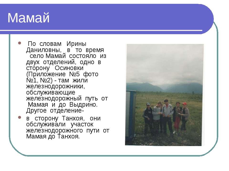 Мамай По словам Ирины Даниловны, в то время село Мамай состояло из двух отдел...