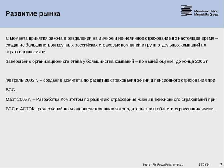 * Munich Re PowerPoint template Развитие рынка С момента принятия закона о ра...
