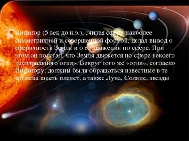 Пифагор (5 век до н.э.), считая сферу наиболее симметричной и совершенной фор...