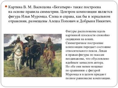 Картина В.М. Васнецова «Богатыри» также построена наоснове правила симметри...