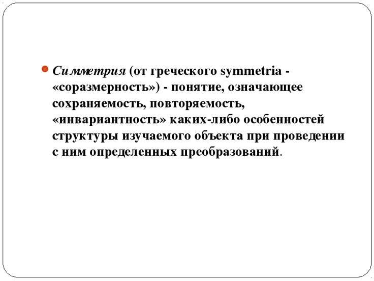 Симметрия (от греческого symmetria - «соразмерность») - понятие, означающее с...