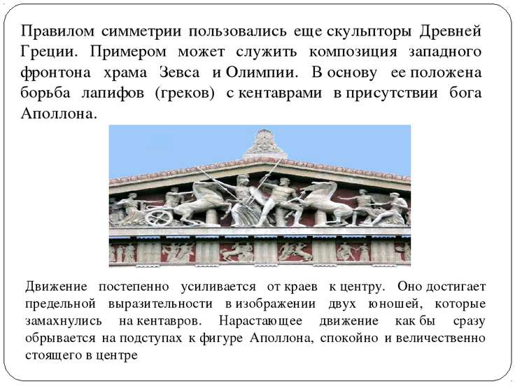 Правилом симметрии пользовались ещескульпторы Древней Греции. Примером может...