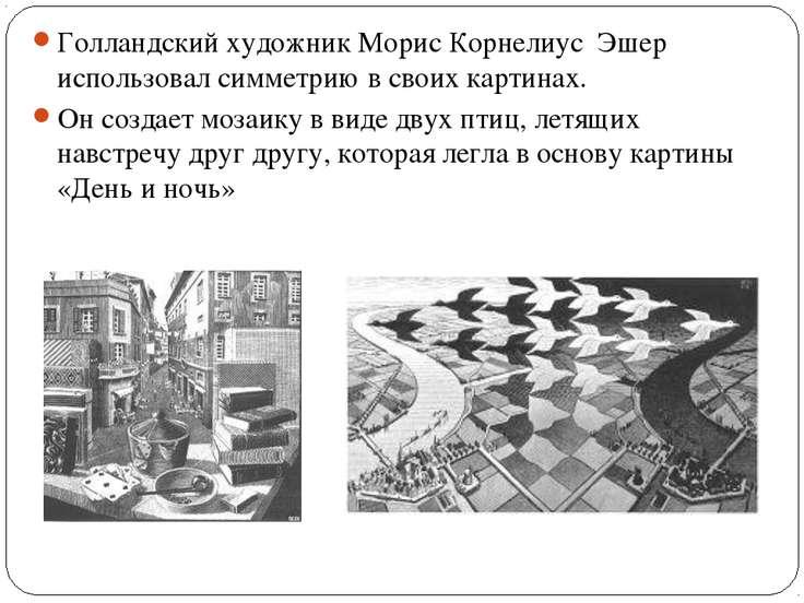 Голландский художник Морис Корнелиус Эшер использовал симметрию в своих карти...