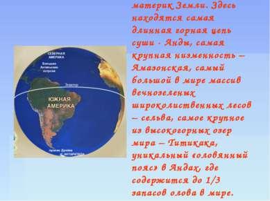 Это интереснейший материк Земли. Здесь находятся самая длинная горная цепь су...