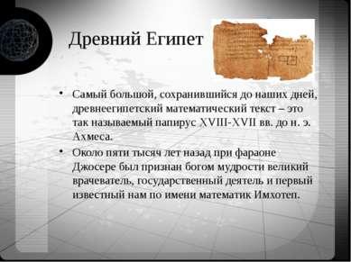 Древний Египет Самый большой, сохранившийся до наших дней, древнеегипетский м...