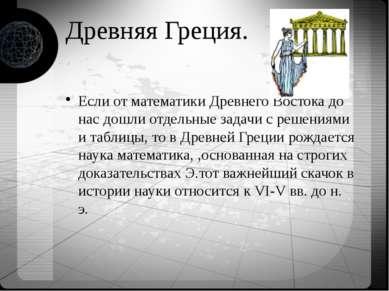 Древняя Греция.   Если от математики Древнего Востока до нас дошли отдельны...