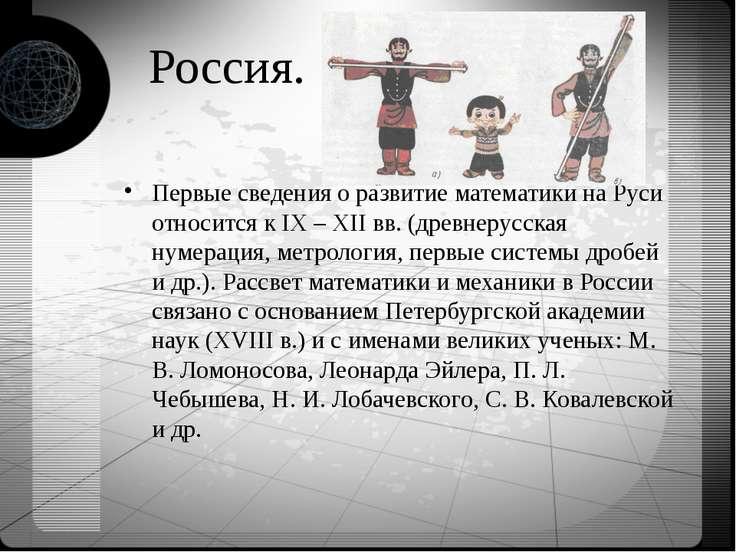 Россия.  Первые сведения о развитие математики на Руси относится к IX – XII ...