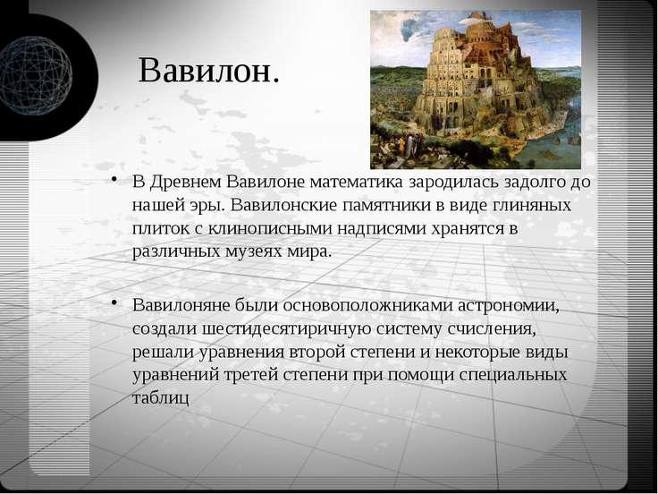 Вавилон. В Древнем Вавилоне математика зародилась задолго до нашей эры. Вавил...