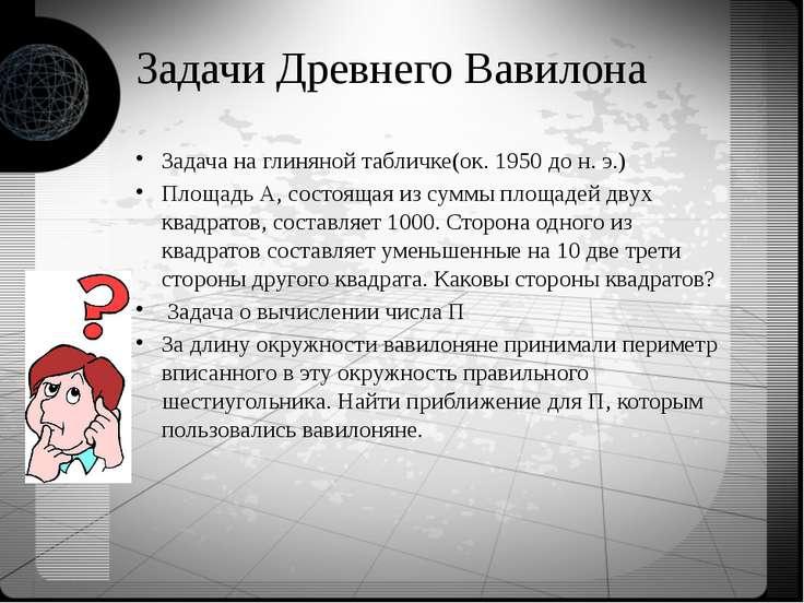 Задачи Древнего Вавилона Задача на глиняной табличке(ок. 1950 до н. э.) Площа...