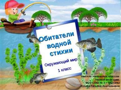 Обитатели водной стихии 1 класс Окружающий мир Учитель начальных классов перв...