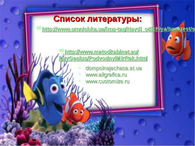 Список литературы: dompolnajachasa.at.ua www.allgrafica.ru www.customize.ru h...