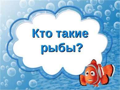 Кто такие рыбы?