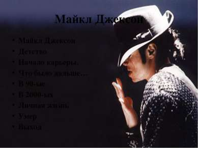 Майкл Джексонбыл легендарным певцом. После себя он оставил 18 студийных альб...
