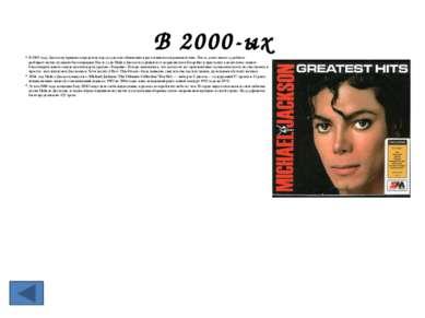 Личная жизнь Майкл Джексон был дважды женат. С 1994 по 1996 годы он был женат...