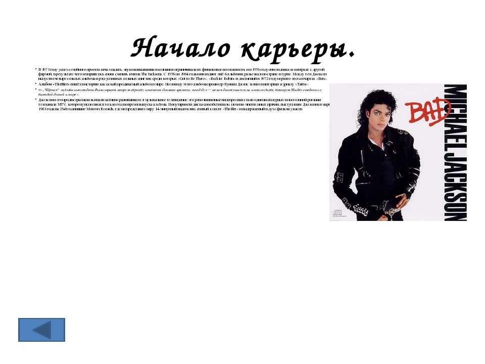 Что было дальше… Джексон и его окружение использовали внимание прессы к Майкл...
