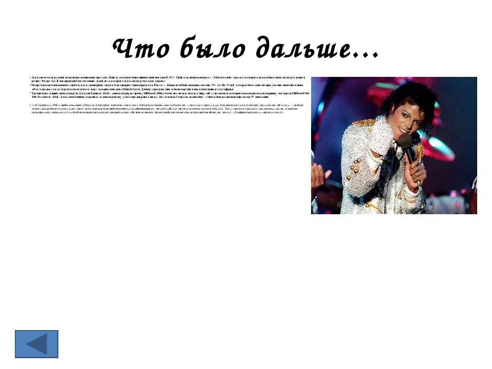 В 90-ые В 90-ые годыиз-за повышенного внимания к его персоне, Джексон большу...