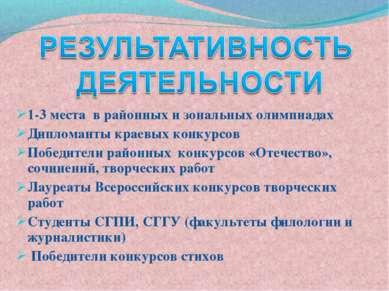 1-3 места в районных и зональных олимпиадах Дипломанты краевых конкурсов Побе...