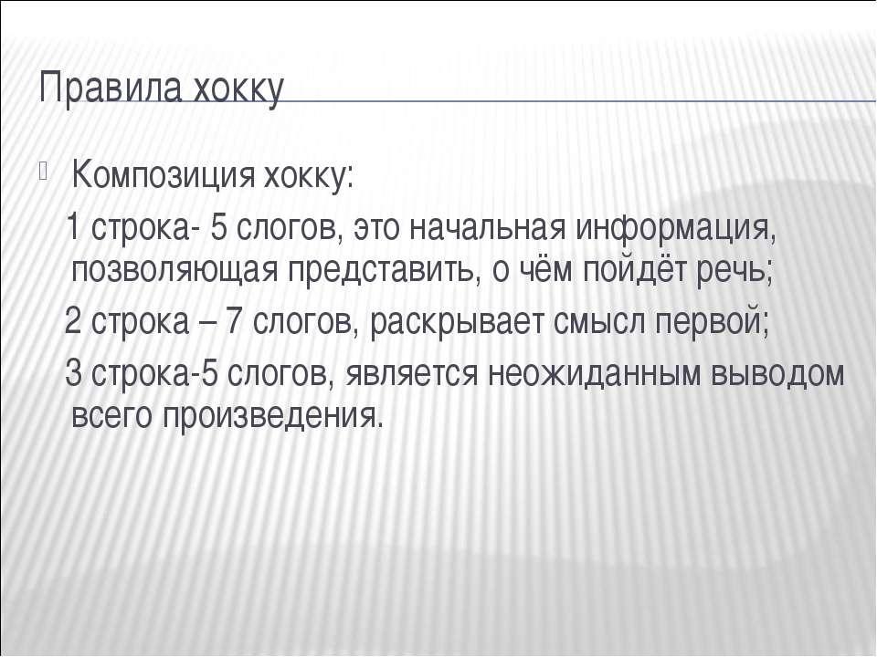 Правила хокку Композиция хокку: 1 строка- 5 слогов, это начальная информация,...