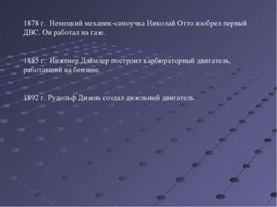 1878 г. Немецкий механик-самоучка Николай Отто изобрел первый ДВС. Он работал...
