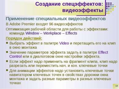 * Создание спецэффектов: видеоэффекты Применение специальных видеоэффектов В ...