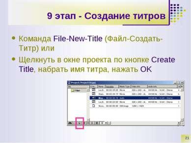 * 9 этап - Создание титров Команда File-New-Title (Файл-Создать-Титр) или Щел...