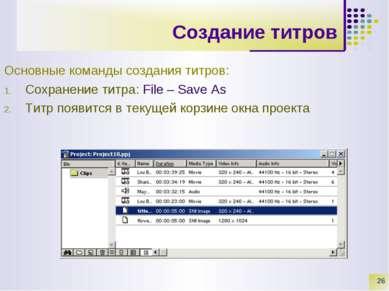 * Создание титров Основные команды создания титров: Сохранение титра: File – ...