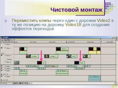 * Чистовой монтаж Переместить клипы через один с дорожки Video2 в ту же позиц...