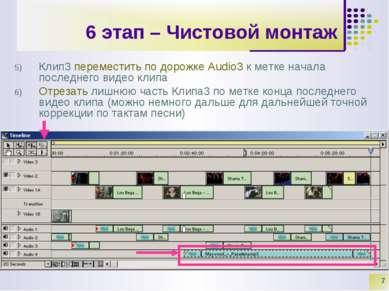* 6 этап – Чистовой монтаж Клип3 переместить по дорожке Audio3 к метке начала...
