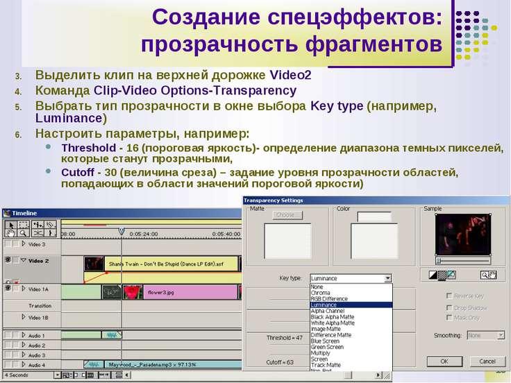 * Создание спецэффектов: прозрачность фрагментов Выделить клип на верхней дор...