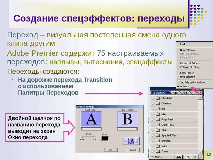 * Создание спецэффектов: переходы Переход – визуальная постепенная смена одно...