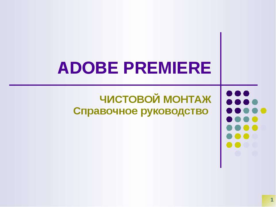 * ADOBE PREMIERE ЧИСТОВОЙ МОНТАЖ Справочное руководство Copyright: O.Derbenev...