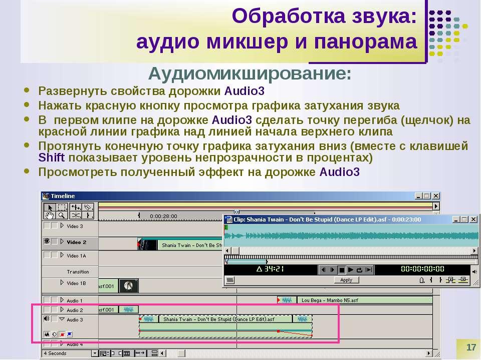 * Обработка звука: аудио микшер и панорама Аудиомикширование: Развернуть свой...