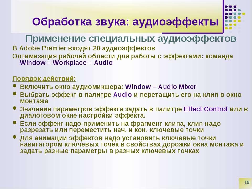 * Обработка звука: аудиоэффекты Применение специальных аудиоэффектов В Adobe ...