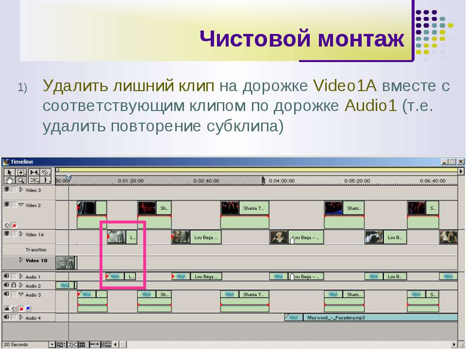 * Чистовой монтаж Удалить лишний клип на дорожке Video1А вместе с соответству...