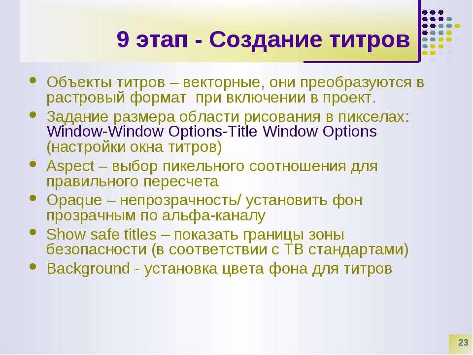 * 9 этап - Создание титров Объекты титров – векторные, они преобразуются в ра...