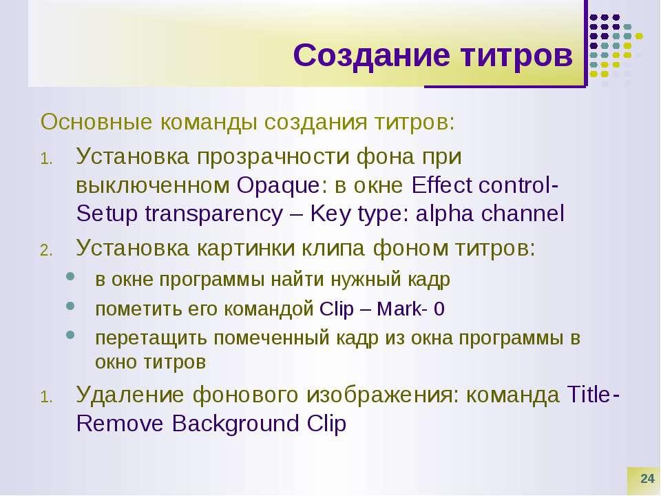 * Создание титров Основные команды создания титров: Установка прозрачности фо...