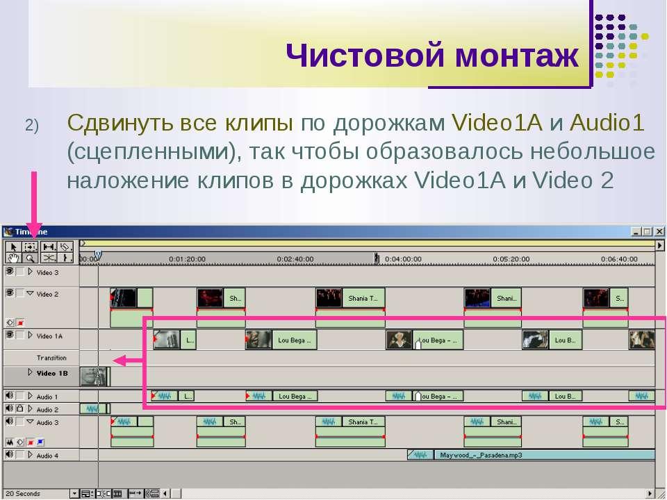 * Чистовой монтаж Сдвинуть все клипы по дорожкам Video1А и Audio1 (сцепленным...