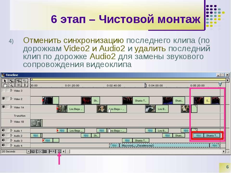 * 6 этап – Чистовой монтаж Отменить синхронизацию последнего клипа (по дорожк...