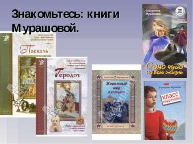 Знакомьтесь: книги Мурашовой.