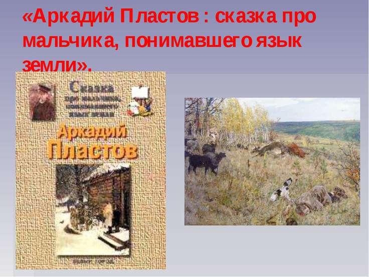 «Аркадий Пластов: сказка про мальчика, понимавшего язык земли».