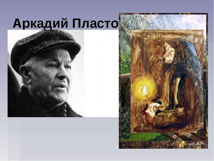 Аркадий Пластов.