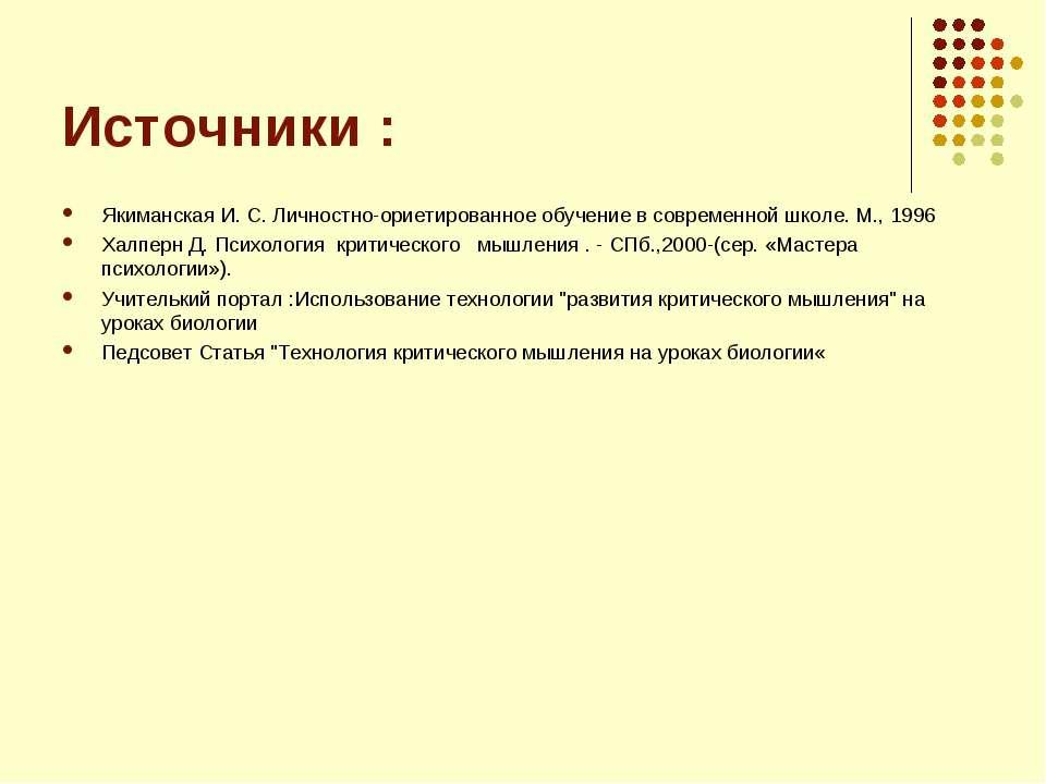 Источники : Якиманская И. С. Личностно-ориетированное обучение в современной ...