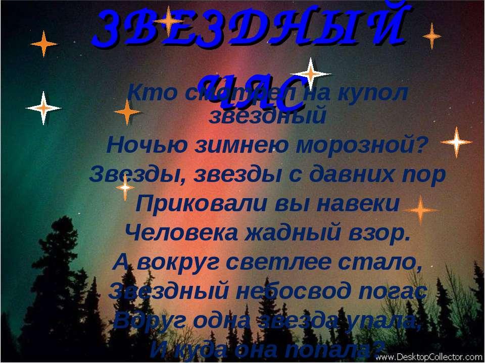 ЗВЕЗДНЫЙ ЧАС Кто смотрел на купол звездный Ночью зимнею морозной? Звезды, зве...