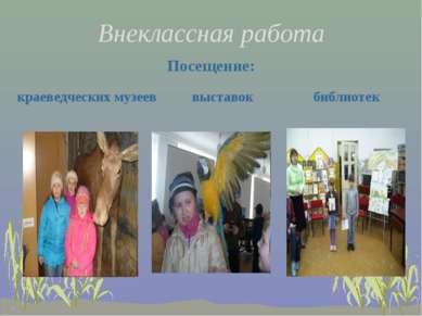 Внеклассная работа Посещение: краеведческих музеев выставок библиотек