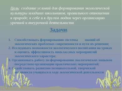 Цель: создание условий для формирования экологической культуры младших школьн...
