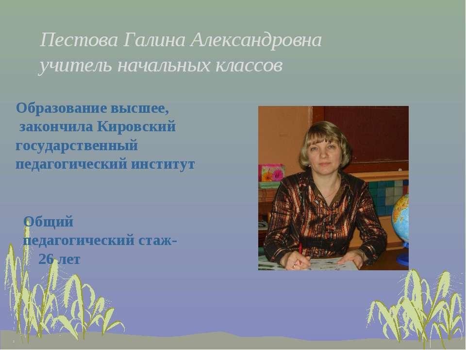Пестова Галина Александровна учитель начальных классов Образование высшее, за...