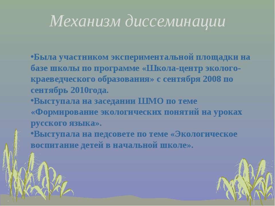 Механизм диссеминации Была участником экспериментальной площадки на базе школ...