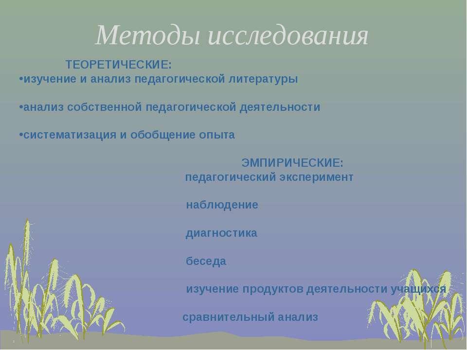 Методы исследования ТЕОРЕТИЧЕСКИЕ: изучение и анализ педагогической литератур...